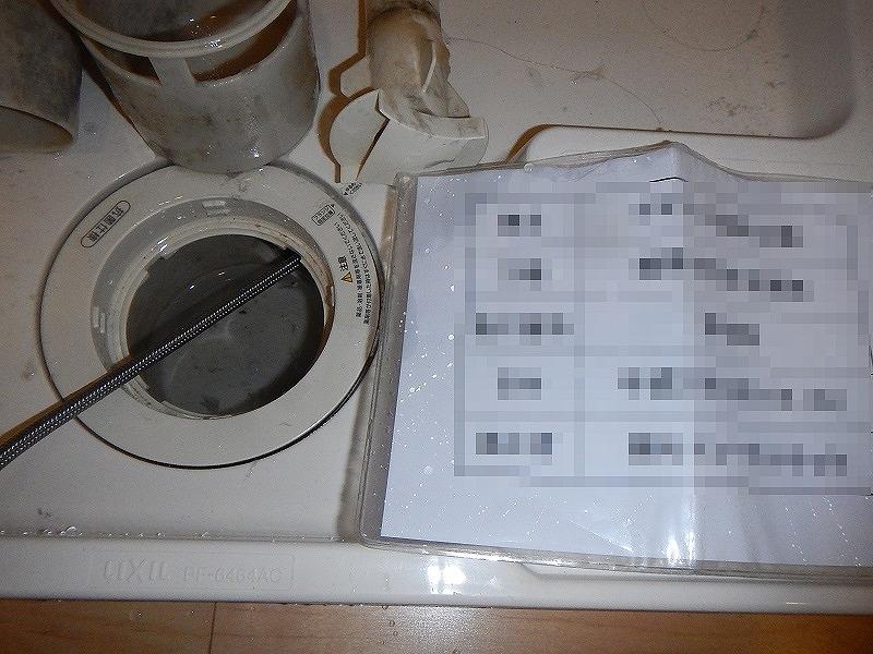 マンション排水管洗浄 洗濯パン